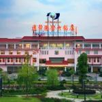 Photo of Yuan Hua International Grand Hotel