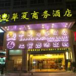 Huaxia Business Hotel Foto