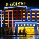 香格里拉金沙國際酒店