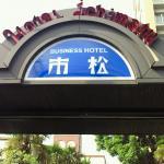 Photo de Hotel Ichimatsu
