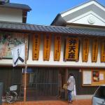 絵金蔵の前にある歌舞伎小屋 弁天座