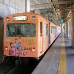 Yokkaichi Asunarou Railway