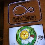 ภาพถ่ายของ Kub Kao Kub Pla