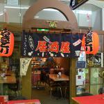 Photo of Shinobi Japanese Yakitori Restaurant
