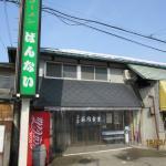 緑の看板の店