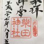 福井市、柴田神社の御朱印です。