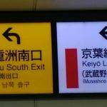 Follow the signs to the Keiyo Line