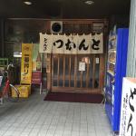 Tonkatsu Tonki Higashikoenji Foto