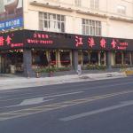 Jianghuai Teshi Restaurant (Shazhou East Road)