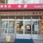 Korean Cuisine Ajisato