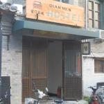 Foto de Qianmen Hostel