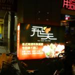 Photo of Fei Tien Hot Pot