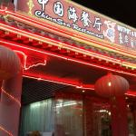 China Sea Restaurant
