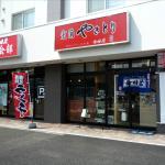 Photo of Muroran Yakitori Yoshidaya Oasaeki