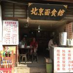 北京面食馆