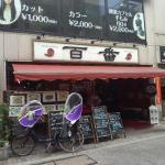 Hyakuban Honten Foto