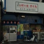 Okonomiyaki Yokota