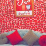 صورة فوتوغرافية لـ Finyaal Cafe