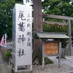 尾鷲神社の入口
