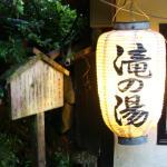Foto de Tarutama Onsen Yamaguchi Ryokan