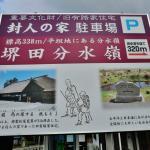 堺田分水嶺 封人の家反対側無料駐車場