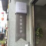 Bilde fra Fengbingguopu