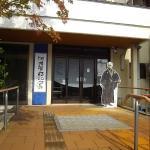 Kawai Tsuginosuke Memorial