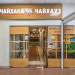Ресторан Чайхана Чайхауз