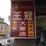 Photo de Crown Hotel Taichung