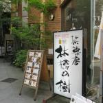 Sakabo Ringonoki Shinshigai Foto