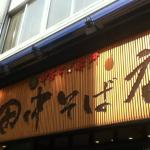 ภาพถ่ายของ TanakaSobaten Akihabara