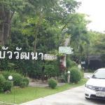 Photo de Bua Wattana Resort