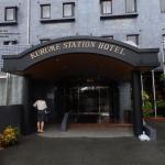 Foto de Kurume Station Hotel