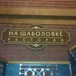 На Шаболовке, он же Гастропаб