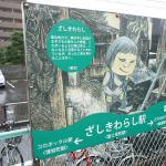 最寄と言っても、かなり遠いJR富士見町駅