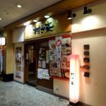 Photo of Kashima Central Hotel