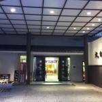 Photo of Hizenya Annex Daishizen