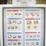 Tenbou Restaurant Shinonome