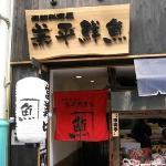 Foto de Kanehirasengyo Nakasu Kawabata