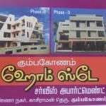 Kumbakonam Home Stay