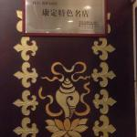 The iconic warrior King Gesar as the hotel's name
