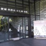 Museum of Ehime History and Culture