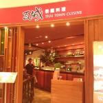 瓦城泰式料理 - 高雄大远百店照片