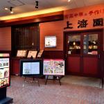綺麗な中華料理店