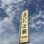 Masashi Ujiie