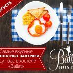 Ballet Hostel Foto