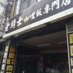 老騎士咖哩專賣店照片