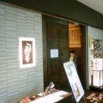 Photo of Godaigo Shinjukue NS Bldg