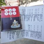 真田氏歴史観パンフ(年表は観光タクシーガイドツアーだけの特典)