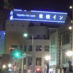 Photo de Toyoko Inn Matsumoto-ekimae Honcho